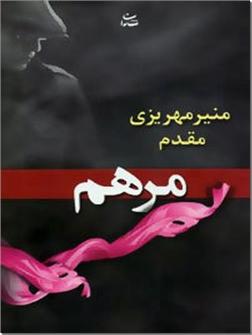 کتاب مرهم - ادبیات داستانی - خرید کتاب از: www.ashja.com - کتابسرای اشجع