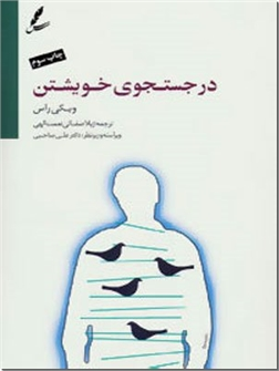 خرید کتاب در جستجوی خویشتن از: www.ashja.com - کتابسرای اشجع