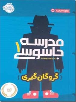 کتاب مدرسه جاسوسی 1 - گروگان گیری - خرید کتاب از: www.ashja.com - کتابسرای اشجع