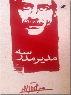 خرید کتاب مدیر مدرسه از: www.ashja.com - کتابسرای اشجع
