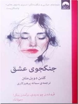 کتاب جنگجوی عشق - رنج آدمی را دو تکه می کند - ادبیات داستانی - خرید کتاب از: www.ashja.com - کتابسرای اشجع