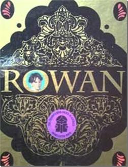 کتاب روون - مجموعه 4 جلدی - برنده دیپلم افتخار و توصیه شده از طرف شورای کتاب کودک استرالیا - خرید کتاب از: www.ashja.com - کتابسرای اشجع