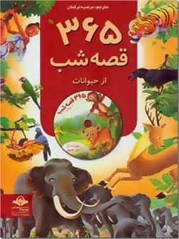خرید کتاب 365 قصه شب از حیوانات - همراه با لوح فشرده از: www.ashja.com - کتابسرای اشجع