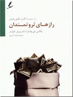 کتاب رازهای ثروتمندان - رازهای حیرت انگیز ناپلئون هیل - خرید کتاب از: www.ashja.com - کتابسرای اشجع