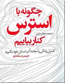 خرید کتاب چگونه با استرس کنار بیاییم از: www.ashja.com - کتابسرای اشجع