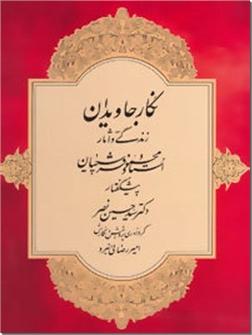 کتاب نگار جاویدان - قابدار - زندگی و آثار استاد محمود فرشچیان - خرید کتاب از: www.ashja.com - کتابسرای اشجع