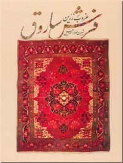 کتاب غروب زرین فرش ساروق - 2 زبانه - طراحان قالی و قالی بافی - خرید کتاب از: www.ashja.com - کتابسرای اشجع