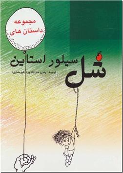 خرید کتاب در جستجوی قطعه گمشده - دو زبانه از: www.ashja.com - کتابسرای اشجع