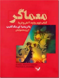 خرید کتاب معماگر - کتاب دوم از: www.ashja.com - کتابسرای اشجع