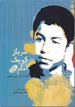 کتاب سرباز کوچک امام - خاطرات مهدی طحانیان - اسیر 13 ساله جنگ تحمیلی - خرید کتاب از: www.ashja.com - کتابسرای اشجع