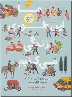 کتاب ما این طوری زندگی می کنیم - یک روز از زندگی هفت کودک در چهار گوشه جهان - خرید کتاب از: www.ashja.com - کتابسرای اشجع