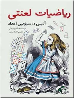 خرید کتاب ریاضیات لعنتی از: www.ashja.com - کتابسرای اشجع