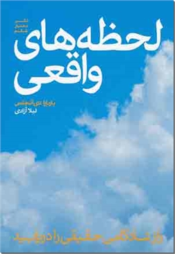 خرید کتاب لحظه های واقعی از: www.ashja.com - کتابسرای اشجع