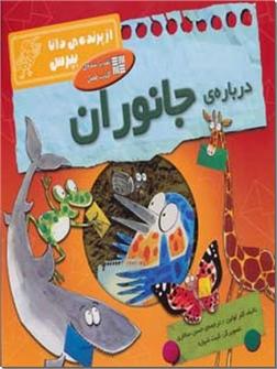 کتاب درباره جانوران - از پرنده دانا بپرس - خرید کتاب از: www.ashja.com - کتابسرای اشجع