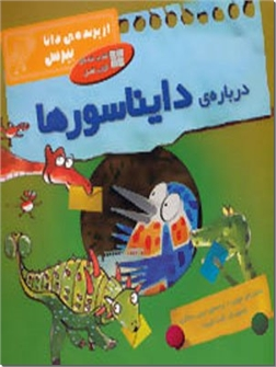 کتاب درباره دایناسورها - از پرنده دانا بپرس - خرید کتاب از: www.ashja.com - کتابسرای اشجع
