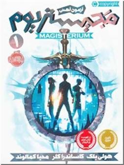 کتاب مجیستریوم  1  آزمون آهنی - رمان نوجوانان - خرید کتاب از: www.ashja.com - کتابسرای اشجع