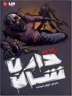 خرید کتاب مجموعه زامبی دو جلدی از: www.ashja.com - کتابسرای اشجع