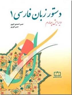 کتاب دستور زبان فارسی 1 - دستور زبان انوری و احمدی گیوی - خرید کتاب از: www.ashja.com - کتابسرای اشجع