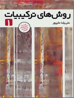 خرید کتاب کمک درسی روش های ترکیبیات 1 از: www.ashja.com - کتابسرای اشجع