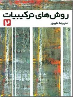 خرید کتاب کمک درسی روش های ترکیبیات 2 از: www.ashja.com - کتابسرای اشجع