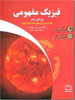 کتاب کمک درسی فیزیک مفهومی 2 - ویژگی های ماده صوت و گرما - خرید کتاب کمک درسی از: www.ashja.com - کتابسرای اشجع
