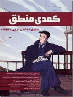 کتاب کمدی منطق - داستان تصویری - خرید کتاب از: www.ashja.com - کتابسرای اشجع
