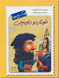 کتاب لئوناردو داوینچی چه کسی بود - آشنایی با لئوناردو داوینچی برای نوجوانان - خرید کتاب از: www.ashja.com - کتابسرای اشجع