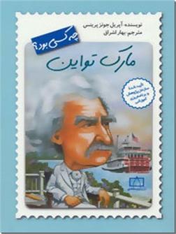 کتاب مارک تواین چه کسی بود - آشنایی با مارک تواین برای نوجوانان - خرید کتاب از: www.ashja.com - کتابسرای اشجع