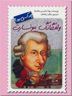 کتاب ولفگانگ موتسارت چه کسی بود - آشنایی با ولفگانگ موتسارت برای نوجوانان - خرید کتاب از: www.ashja.com - کتابسرای اشجع