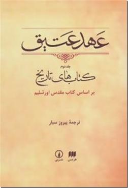 کتاب عهد عتیق 2 - کتاب های تاریخ - خرید کتاب از: www.ashja.com - کتابسرای اشجع
