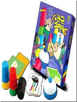 خرید اسباب بازی بازی کاپوچین 1 از: www.ashja.com - کتابسرای اشجع