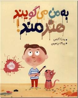 خرید کتاب به من می گویند هنرمند از: www.ashja.com - کتابسرای اشجع