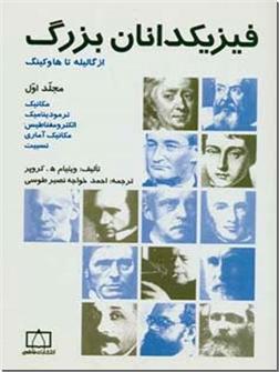 کتاب فیزیکدانان بزرگ از گالیله تا هاوکینگ - مکانیک تا نسبیت - خرید کتاب از: www.ashja.com - کتابسرای اشجع
