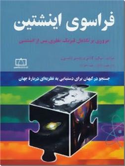 کتاب فراسوی اینشتین - مروری بر تکامل فیزیک نظری پس از اینشتین - خرید کتاب از: www.ashja.com - کتابسرای اشجع