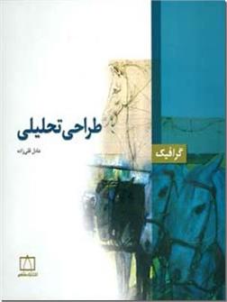 کتاب طراحی تحلیلی - گرافیک - هنر - خرید کتاب از: www.ashja.com - کتابسرای اشجع