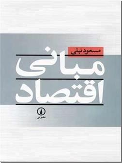 کتاب مبانی اقتصاد - علوم اقتصادی - خرید کتاب از: www.ashja.com - کتابسرای اشجع