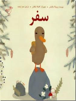 خرید کتاب سفر از: www.ashja.com - کتابسرای اشجع