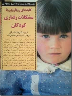 کتاب کلیدهای رویارویی با مشکلات رفتاری کودکان - کلیدهای تربیت کودکان و نوجوانان - خرید کتاب از: www.ashja.com - کتابسرای اشجع