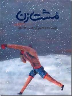 کتاب مشت زن - داستان کودکان - خرید کتاب از: www.ashja.com - کتابسرای اشجع