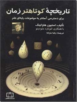 کتاب تاریخچه کوتاهتر زمان - برای دسترسی آسانتر به موضوعات پایه ای علم - خرید کتاب از: www.ashja.com - کتابسرای اشجع