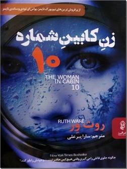 خرید کتاب زن کابین شماره 10 از: www.ashja.com - کتابسرای اشجع