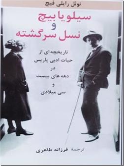کتاب سیلویا بیچ و نسل سرگشته - تاریخچه ای از حیات ادبی پاریس در ده های 20 و 30 میلادی - خرید کتاب از: www.ashja.com - کتابسرای اشجع