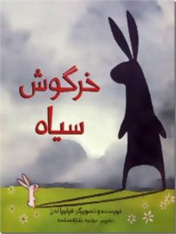 کتاب خرگوش سیاه - داستان کودکان درباره ترس از ناشناخته ها - خرید کتاب از: www.ashja.com - کتابسرای اشجع