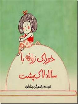 کتاب خوراک زرافه با سالاد لاک پشت - داستانی کودکانه برای ایجاد اشتیاق به غذا خودن در آنها - خرید کتاب از: www.ashja.com - کتابسرای اشجع