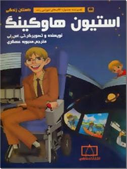 کتاب داستان زندگی استیون هاوکینگ - مناسب برای کودک و نوجوان - خرید کتاب از: www.ashja.com - کتابسرای اشجع