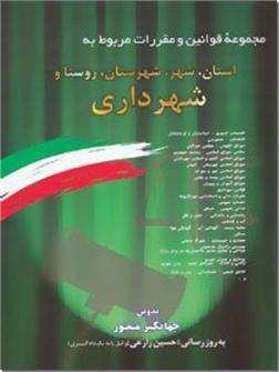 خرید کتاب مجموعه قوانین و مقررات مربوط به شهر شهرداری شهرستان شهرداری 1397 از: www.ashja.com - کتابسرای اشجع