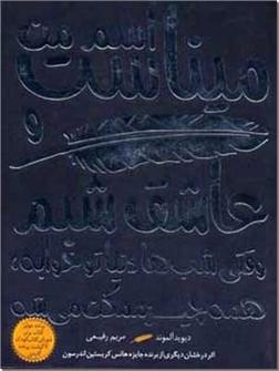 خرید کتاب اسم من میناست و  عاشق شبم از: www.ashja.com - کتابسرای اشجع