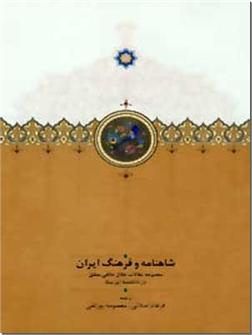 خرید کتاب شاهنامه و فرهنگ ایران از: www.ashja.com - کتابسرای اشجع