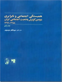 کتاب همبستگی و آسیب های اجتماعی و نابرابری - 2 جلدی - دومین گزارش وضعیت اجتماعی ایران 1388-1396 - خرید کتاب از: www.ashja.com - کتابسرای اشجع