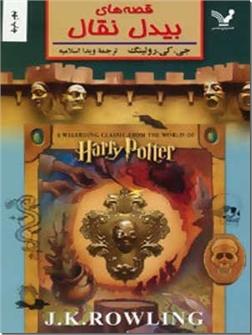خرید کتاب قصه های بیدل نقال از: www.ashja.com - کتابسرای اشجع
